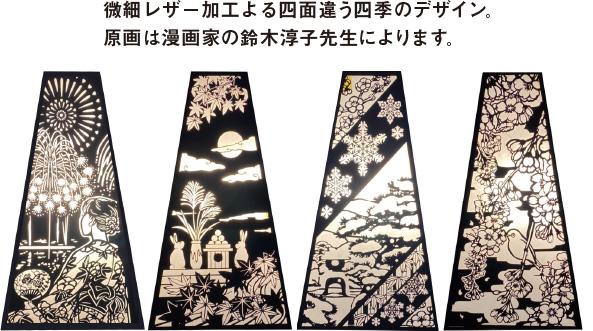 行灯 微細レザー加工よる四面違う四季のデザイン。原画は漫画家の鈴木淳子先生によります。