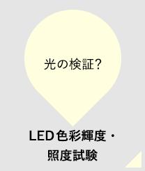 光の検証?LED色彩輝度・照度試験