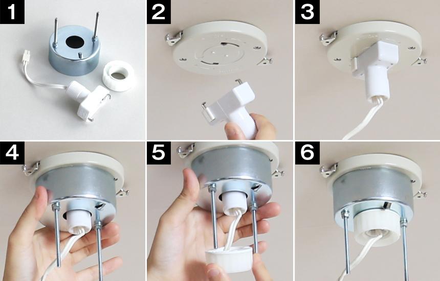 照明器具取り付け方