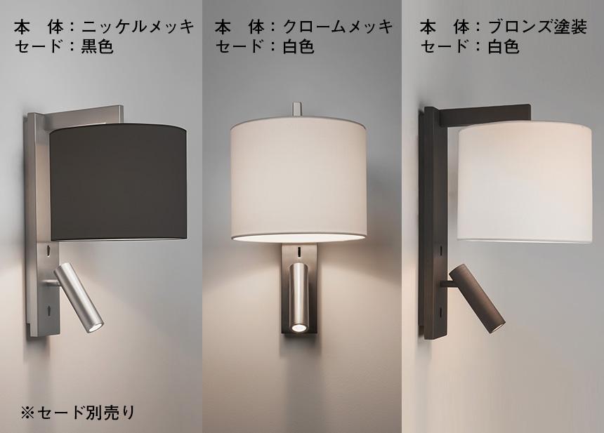リーディングライトGBK016(読書灯)