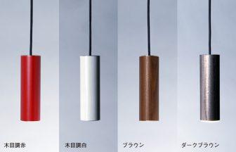 木目調円筒ペンダントライト