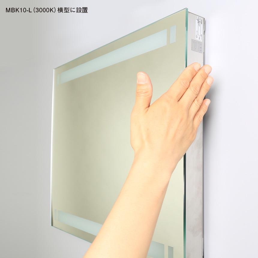 LED一体型ミラーライト MBK013-W