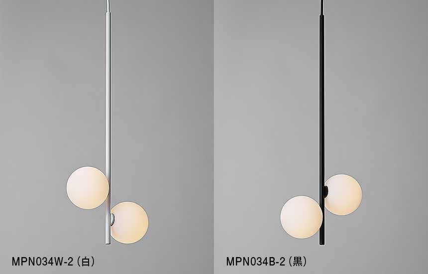 Φ100×2ペンダントライト MPN034-2 引掛シーリングは白(PN034W-2 )と黒(PN034B-2 )の2色展開